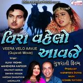 Veera Vahelo Aavje by Alka Yagnik