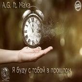 Я Буду С Тобой В Прошлом de A.G.