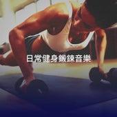 日常健身鍛鍊音樂 de Workout Music (1)