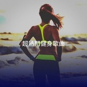 超熱門健身歌曲 by Ibiza Fitness Music Workout
