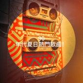 90 年代夏日熱門歌曲! by 90er Tanzparty