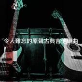 令人難忘的原聲古典吉他樂曲 by Classical Guitar