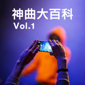 神曲大百科 Vol.1 by Various Artists