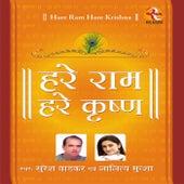 Hare Ram Hare Krishna by Suresh Wadkar