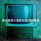 歷來最偉大電影和電視原聲帶 by TV Themes