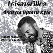 Triantafillos (Τριαντάφυλλος):