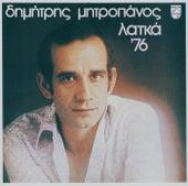Laika '76 von Dimitris Mitropanos (Δημήτρης Μητροπάνος)