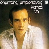 Laika '76 [Λαϊκά '76] von Dimitris Mitropanos (Δημήτρης Μητροπάνος)