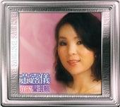 20 Shi Ji Guang Hui Yin Ji dCS Xing Xuan Ji by Tracy Huang