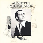Ta Prota Mou Tragoudia / 1967-1975 von Dimitris Mitropanos (Δημήτρης Μητροπάνος)