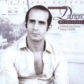 30 Chronia - Ta Laika Mias Zois von Various Artists