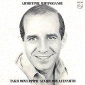 Agapi Mou Agenniti [Αγάπη Μου Αγέννητη] von Dimitris Mitropanos (Δημήτρης Μητροπάνος)