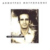 16 Chasapika von Dimitris Mitropanos (Δημήτρης Μητροπάνος)
