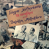 Ta Synaxaria [Τα Συναξάρια] von Dimitris Mitropanos (Δημήτρης Μητροπάνος)