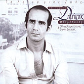 30 Chronia-Ta Laika Mias Zois [30 Χρόνια-Τα Λαϊκά Μιας Ζωής] von Dimitris Mitropanos (Δημήτρης Μητροπάνος)