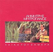 Laika Tou Simera [Λαϊκά Του Σήμερα] von Dimitris Mitropanos (Δημήτρης Μητροπάνος)