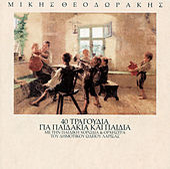40 Tragoudia Gia Paidakia Kai Paidia [40 Τραγούδια Για Παιδάκια Και Παιδιά] (Full Album) by Mikis Theodorakis (Μίκης Θεοδωράκης)