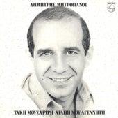 Agapi Mou Agenniti von Dimitris Mitropanos (Δημήτρης Μητροπάνος)