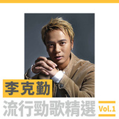 李克勤流行勁歌精選 Vol.1 by Hacken Lee