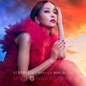 Shiritaikoto Shiritakunaikoto by Mika Nakashima