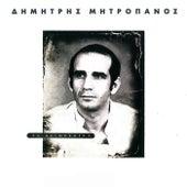 24 Zeimpekika [24 Ζεϊμπέκικα] von Dimitris Mitropanos (Δημήτρης Μητροπάνος)