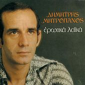 Erotika Laika [Ερωτικά Λαϊκά] von Dimitris Mitropanos (Δημήτρης Μητροπάνος)