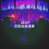 2020 究極金曲清單 by #1 Hits Now