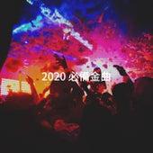 2020 必備金曲 by Cover Team