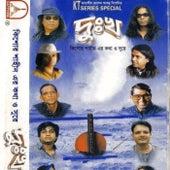 Dukkho (দুঃখ) by Ayub Bacchu