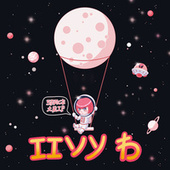 Space Trip! by IIvy B