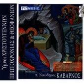 Ymnoi Xristougennon protohronias & Theofanion by Fr. Nikodimos Kabarnos