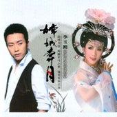 Change Ben Yue de Li Yugang