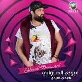 هيدي هيدي by عبودي الحسواني
