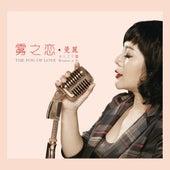 雾之恋 (女人三十2) by 曼丽