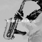 夏日爵士音樂放鬆時光 by Relaxing Jazz Music