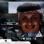 Al Moot Al Ahmar by Abdul Majeed Abdullah