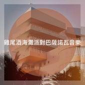 雞尾酒海灘派對巴薩諾瓦音樂 de Various Artists
