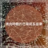 烤肉時聽的巴薩諾瓦音樂 von Various Artists