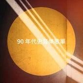 90 年代史音樂歌單 de Pop Tracks (1)