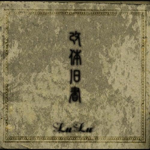 Kaitaikyuusyo by Lulu