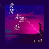 愛情後遺症 by 黃靜美