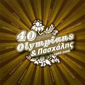 40 Chronia Olympians & Paschalis [40 Χρόνια Olympians & Πασχάλης] von Pashalis (Πασχάλης)