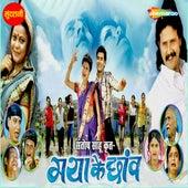 Maya Ke Chaav (Original Motion Picture Soundtrack) by Uttam Tiwari