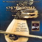 The Greek Folk Instruments von Various Artists