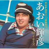 Golden Best Teruhiko Aoi Rca Years von Teruhiko Aoi