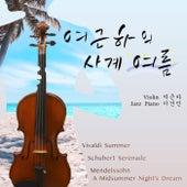 여근하의 사계 - 여름 Four Seasons - Summer de 여근하