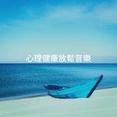 心理健康放鬆音樂 by Relaxation - Ambient