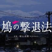 The Method Of Repulshing The Dove (Original Soundtrack) by Takaki Horigome