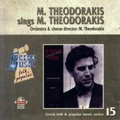 Mikis Theodorakis sings Mikis Theodorakis by Mikis Theodorakis (Μίκης Θεοδωράκης)