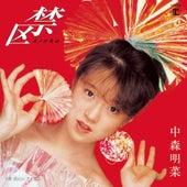 Kinku (+3, 2014 Remaster) by Akina Nakamori